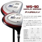 フェアウェイウッド#3・#5 スラセンジャーWS93 43%OFF 強弾道 ゴルフクラブ(tan)