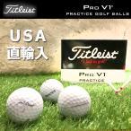 タイトリスト PRO V1X プラクティスボール USA ゴルフボール ボール Titleist