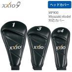ショッピングゼクシオ ゼクシオ9 専用 ヘッドカバー XXIO9 ゴルフ ダンロップ メーカー取寄品