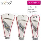 ゼクシオ9 専用 ヘッドカバー レディース XXIO9 ゴルフ ダンロップ メーカー取寄品