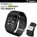 ユピテル 腕時計型GPSゴルフナビ  YG-Watch F 2016年 新発売