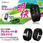ユピテル ブレスレット型 ナビ ウォッチ ゴルフ 小物 ATLAS Yupiteru YG-Bracelet BLE メーカー取寄せ