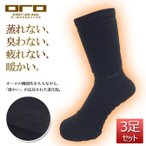 ORO WOOL ビジネスソックス 3足セット 靴下 オーロ ウール 冬 メンズ ソックス ゼロフィット 送料無料