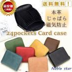 カードケース レディース メンズ 大容量 じゃばら 本革 コインケース 小銭 磁気 防止 スキミング