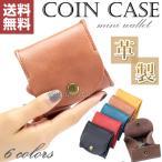 コインケース 小銭入れ 財布 メンズ レディース 革 おしゃれ ミニ財布 ボックス型 小型 本革