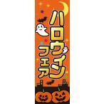 のぼり旗:ハロウィンフェア オレンジ 1-halloween12