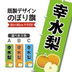 既製デザイン のぼり 旗 幸水梨 なし 梨 夏 秋 味覚 果物 フルーツ 1fruits34