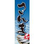 のぼり旗 秋刀魚:さんま 1other81