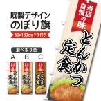 既製デザイン のぼり 旗 とんかつ定食 当店自慢の味 弁当 揚げ物 豚カツ トンカツ 豚かつ   1washoku52