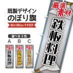 既製品 のぼり 旗  鉄板料理  厳選素材 鉄板焼き お好み焼き もんじゃ 焼きそば  1washoku69