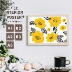 ポスター インテリア A3サイズサイズ 黄色い花の絵 風水 金運 おしゃれ 模様替え 雑貨 一人暮らし おしゃれな北欧風 インテリアアートポスター