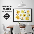 ポスター インテリア A1サイズサイズ 黄色い花 花の絵 風水 金運 おしゃれ 模様替え 雑貨 おしゃれな北欧風 インテリアアートポスター