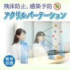 【コロナウイルス対策】アクリルパーテーション/飛沫感染防止/開口部あり/デスク用仕切り板/w790×H890mm