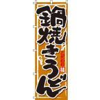 のぼり旗 そば 蕎麦 うどん 饂飩 鍋焼きうどん 002JN0