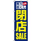 ショッピング閉店 閉店SALE(閉店セール) のぼり旗 011JN0170IN