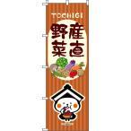 のぼり旗 ご当地 ゆるキャラ とち介 産直野菜 2