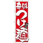 のぼり旗 辛味つけ麺 No.21021(三巻縫製 補強済み)