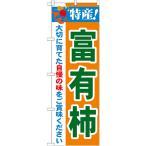 のぼり旗 特産!富有柿 No.21485(三巻縫製 補強済み)