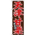 のぼり旗 天津甘栗 赤字茶地 No.26730(三巻縫製 補強済み)