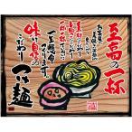 幕 つけ麺(白フチ) 木看板風 No.27839 (受注生産)