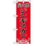 ハーフのぼり 炭火焼ジンギスカン No.29214 (受注生産)