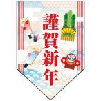 変型タペストリー 謹賀新年和風模様 ダイヤ 40224 (受注生産)