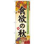 Yahoo!のぼりストア Yahooショッピング店のぼり旗 食欲の秋 No.60364(三巻縫製 補強済み)