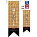 ロールケーキ リボンフラッグ No.6085(受注生産)