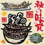 さんま(1) 秋の味覚 デコレーションシール (W285×H285mm)  No.61116(受注生産)