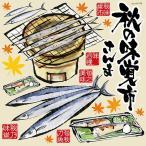 さんま(3) 秋の味覚市 デコレーションシール (W285×H285mm)  No.61118(受注生産)