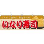 いなり寿司 横幕 No.61366