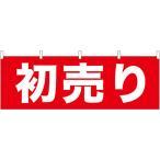 ショッピング初売り 初売り 横幕 No.61445(受注生産)