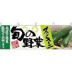 ズッキーニ 旬の野菜 横幕 No.63008