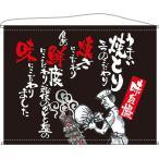 焼とり 黒 口上書タペストリー No.63193(受注生産)