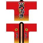 うなぎ スタミナ満点 フルカラーはっぴ No.67601(受注生産)