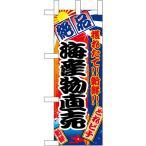 海産物直売 絶品 ミニのぼり No.68316 (受注生産)
