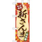 新さんま ミニのぼり No.68396 (受注生産)