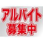 アルバイト募集中 ウィンドウシール 片面 (W420×H297mm) No.6869(受注生産)