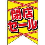 変形タペストリー 閉店セール No.69400 (受注生産)