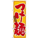のぼり旗 つけ麺 No.8080
