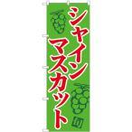 のぼり シャインマスカット 緑地赤字 MTM 81279 (三巻縫製 補強済み)
