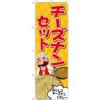 のぼり旗 チーズナンセット SYH 81366 (三巻縫製 補強済み)