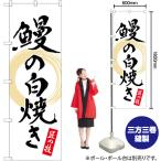 のぼり旗 鰻の白焼き 白 書字 NSH No.82555 (三巻縫製 補強済み)