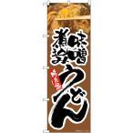 のぼり旗 味噌煮込みうどん 茶 MTH 82603(三巻縫製 補強済み)