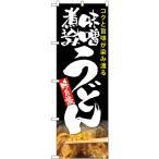 のぼり旗 味噌煮込みうどん 黒 MTH 82604(三巻縫製 補強済み)