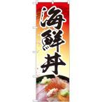 のぼり旗 海鮮丼 赤 MTM 84410 (三巻縫製 補強済み)