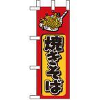 卓上ミニのぼり旗 焼きそば No.9754(受注生産)