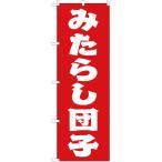 のぼり旗 みたらし団子 AKB-179(三巻縫製 補強済み)