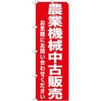 のぼり旗 農業機械中古販売 GNB-1240(受注生産)