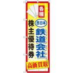 のぼり旗 西日本鉄道会社株主優待券 GNB-2097(三巻縫製 補強済み)